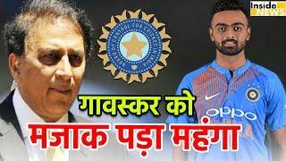 देखिए, Sunil Gavaskar ने Jaydev Unadkat पर किया मजाक, BCCI को लगा बुरा