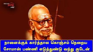 நாளைக்குக் கார்த்தால கொஞ்சம் நெறைய சோமாஸ் பண்ணி எடுத்துண்டு வந்து குடேன் | Periyava | Maha Periyava