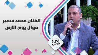 الفنان محمد سمير -  موال يوم الارض