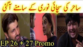 Ranjha Ranjha Kardi Episode 26 Promo - Ranjha Ranjha Kardi Episode 25 - Episode 26 Teaser - Last EP