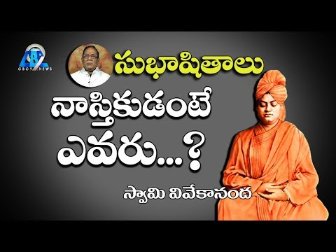 Swami Vivekananda Motivational Quotes in Telugu || సుభాషితాలు ||  Swami Vivekananda || Cbc9 News