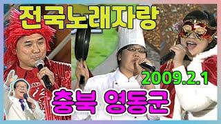 전국노래자랑 충북 영동군 [전국송해자랑] KBS 2009 2 1 방송