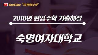 [JS 편입수학 기출해설] 숙명 2018 #24 (면적…