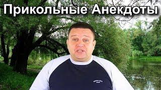 Анекдот про Страшный сон Прикольные и самые смешные анекдоты от Лёвы