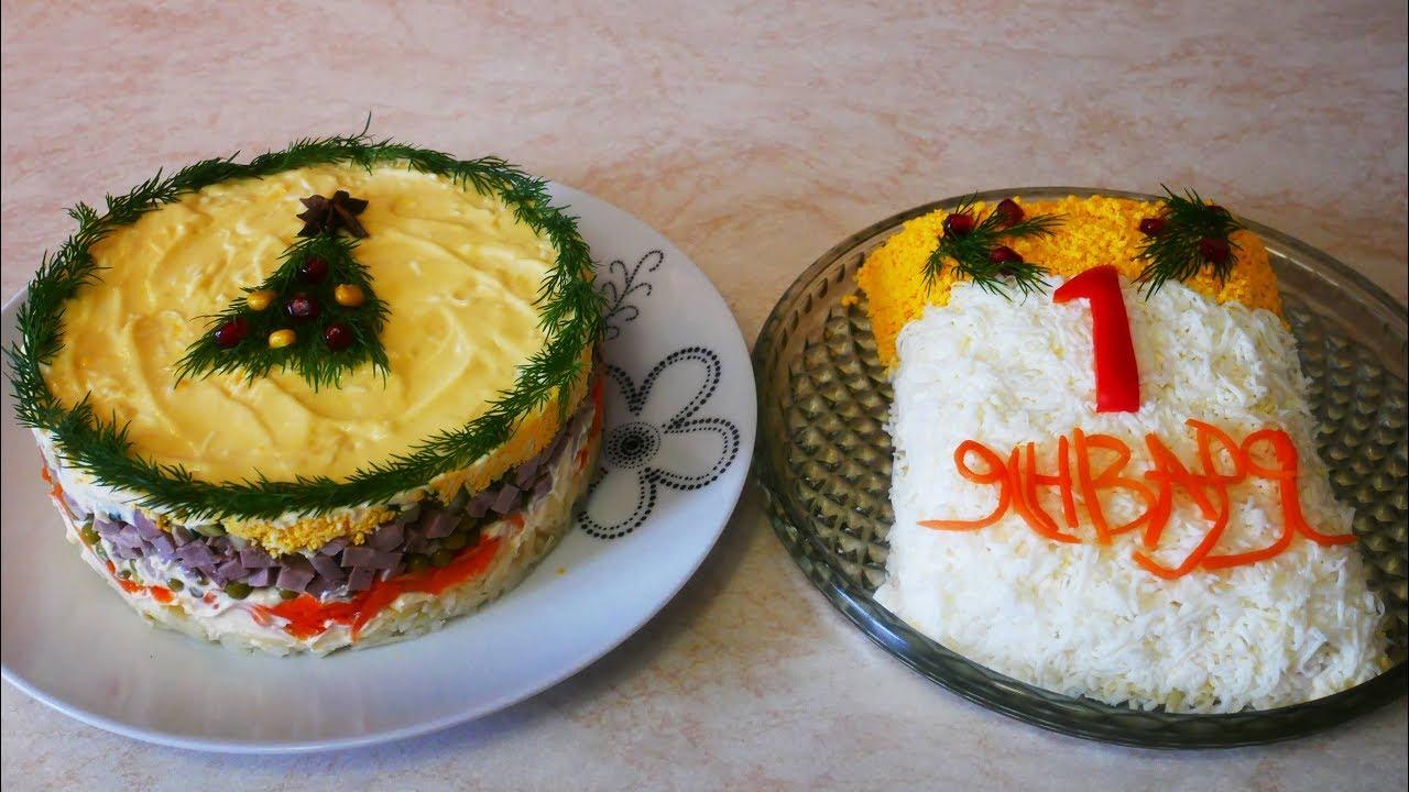 САЛАТЫ на Новый Год 2021 НОВОГОДНЯЯ ёлка и салат 1 ЯНВАРЯ ...
