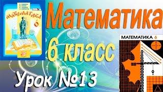 Математика 6 класс. Урок 13. Простые и составные числа. Решение №№ 109,110,111,112,113