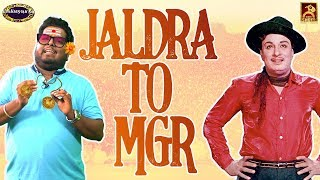 Jaldra to MGR | SEYAPADU PORUL With RJ Vignesh l Blacksheep