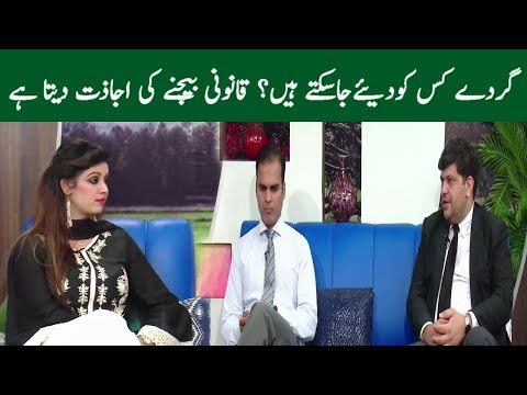 Legal Way Of Giving Kidney | Neo Pakistan