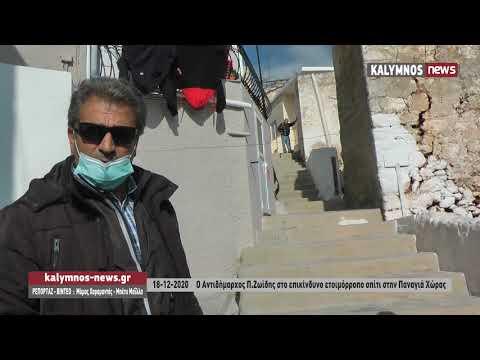 18-12-2020 Ο Αντιδήμαρχος Π.Ζωίδης στο επικίνδυνο ετοιμόρροπο σπίτι στην Παναγιά Χώρας