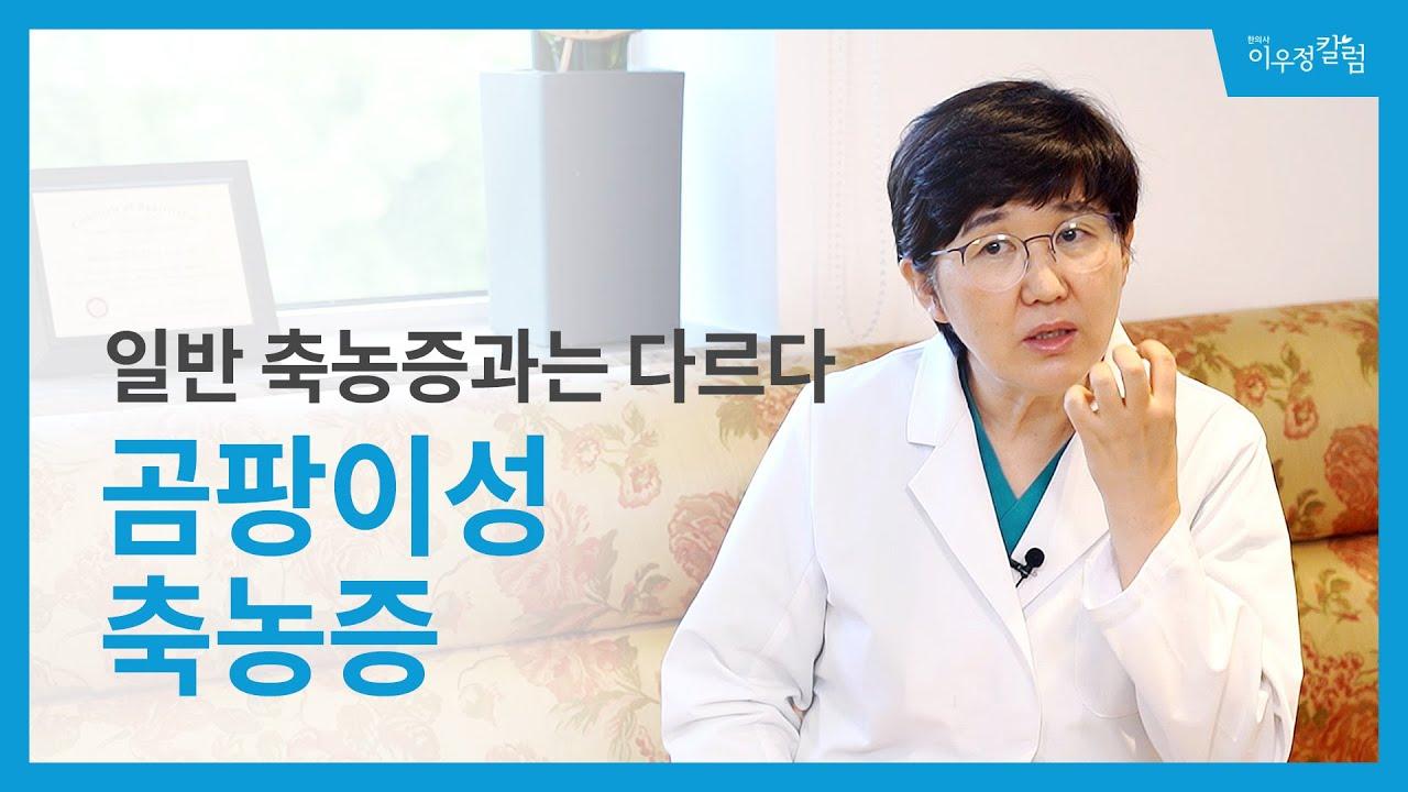 [ENG SUB] 일반 축농증과 다르다, 치료가 어려운 곰팡이성 축농증