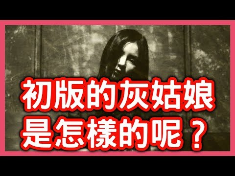 【初版格林童話】 原版的灰姑娘是怎樣的呢?【淘寶開箱】格林童話書籍加 ...