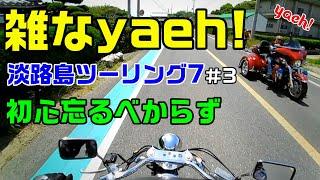 【モトブログ】淡路島ツーリング7#3 雑なyaeh!初心忘るべからず 夫婦でモトブログ