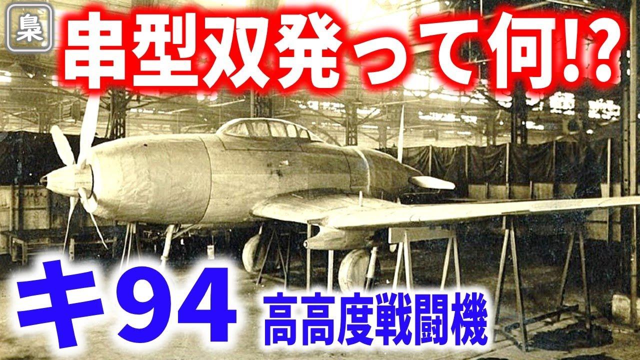 「キ94」高高度戦闘機…高度1万mで時速780kmを目指した若きエンジニア長谷川龍雄とは…!?【梟軍事情報局】