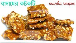 গুড় বাদামের কটকটি | Homemade Peanut Chikki-kotkoti | Jaggery Bar | How To Make Peanut Chikki At Home