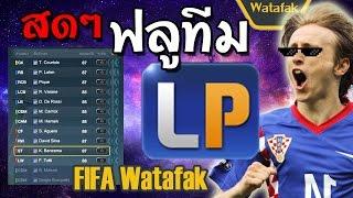 ฟลูทีม LP โหดๆไปดิ [FIFA Watafak]