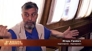 """Документальный фильм """"ОТ БУКСИРА ДО АДМИРАЛА"""""""