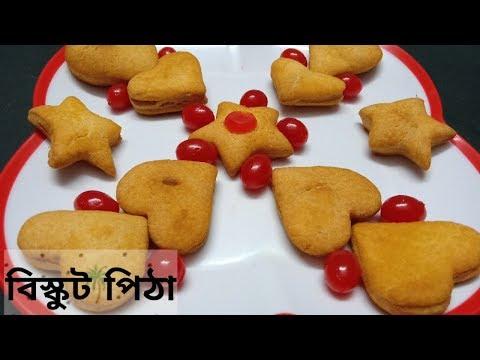 ডিমের বিস্কুট পিঠা রেসিপি ॥বিস্কুট পিঠা || Egg Biscuit Pitha || Bangladeshi pitha recipe ||