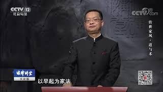 《法律讲堂(文史版)》 20190607 传世家风·道与术| CCTV社会与法
