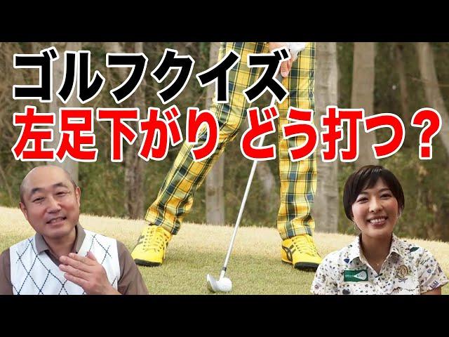 左足下がり、どうやって打つ?美女プロ・小澤美奈瀬のゴルフクイズ!正解できるかな?