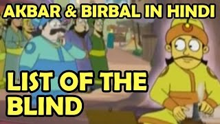 Akbar And Birbal || List Of The Blind || Hindi Animated Story Vol 2