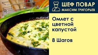 Омлет с цветной капустой . Рецепт от шеф повара Максима Григорьева