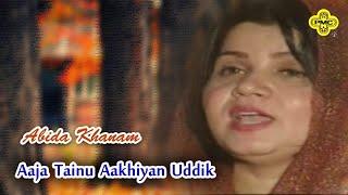 Abida Khanam New Punjabi Song | Aaja Tainu Aakhiyan Uddik | Hit Song