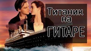 Титаник на гитаре. Аккорды C G F G