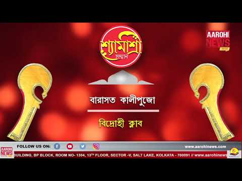 বারাসতের সেরা কালীপুজো।।SHYAMASREE BARASAT।।শ্যামাশ্রী সম্মান ২০১৯
