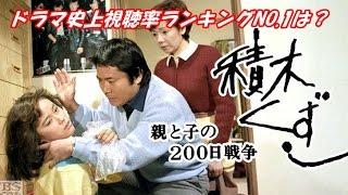 【必見】歴代ドラマ視聴率ランキング10位から1位まで(NO1.最高視聴率...