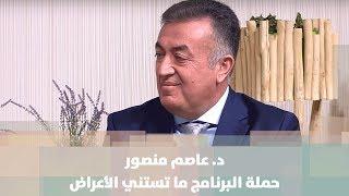 د. عاصم منصور - حملة البرنامج ما تستني الأعراض