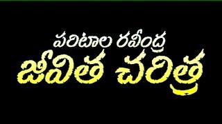 Repeat youtube video PARITALA RAVI GIVITHA CHARITHRA || Paritala Ravi Biography ||