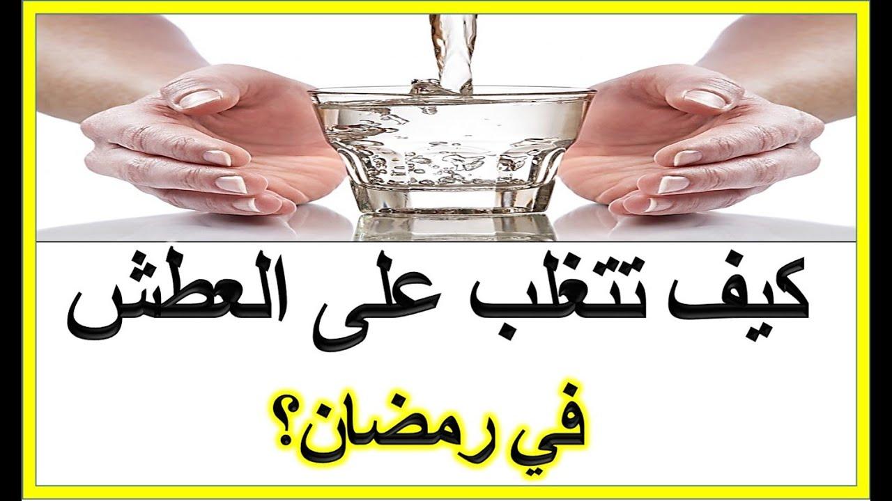 كيف تتخلص من العطش في رمضان 10 طرق تمنع وتجنب الشعور بالعطش الشديد Youtube
