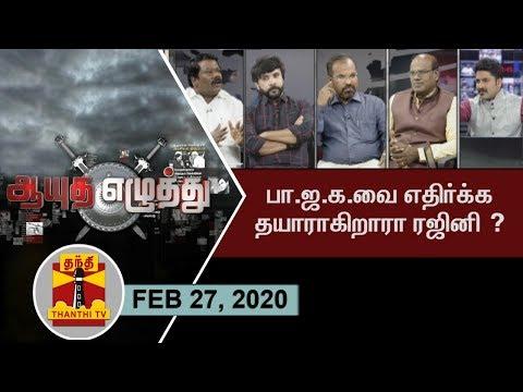 (27/02/2020) AyuthaEzhuthu :