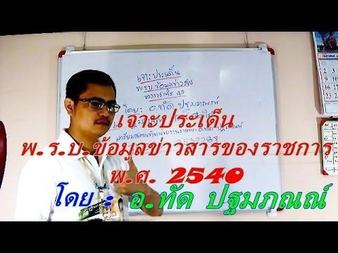 เจาะประเด็น พ.ร.บ.ข้อมูลข่าวสารของราชการ 2540 ตอน 1/3
