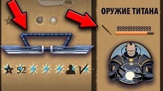 Shadow Fight 2 - Самое Шокирующее Оружие - Арбалет Титана - Новое оружие Титана!