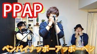 PPAP(Pen-Pineapple-Apple-Pen)ペンパイナッポーアッポーペン/LambSoars with あじっこ