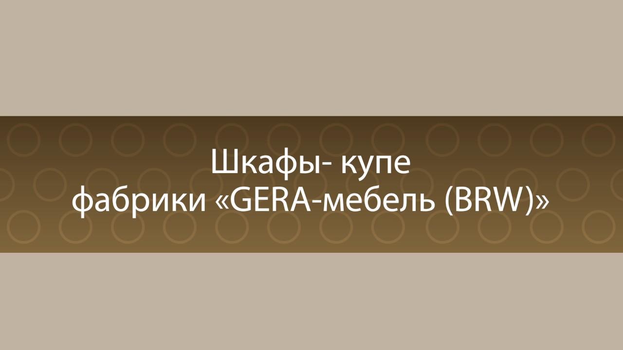 Шкафы купе фабрики «GERA мебель»