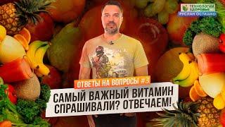 Самый важный витамин (Ответы на Вопросы)