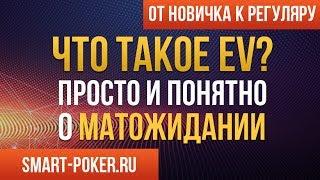 Что такое математическое ожидание в покере или EV? Обучение покеру с нуля