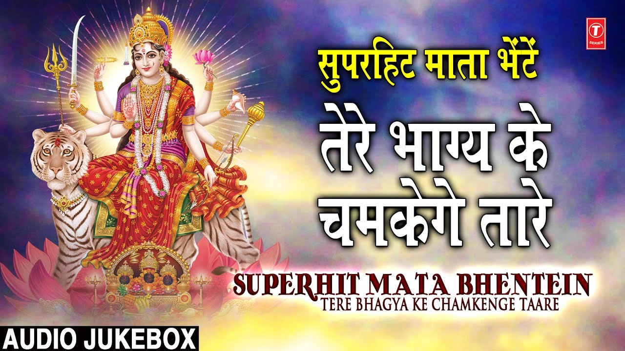 Navratri Special Bhajans I Superhit Mata Ki Bhentein - Tere Bhagya Ke Chamkenge Taare I Juke Box