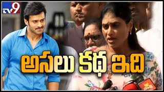 YS Sharmila on trolls about her relationship with Hero Prabhas - TV9