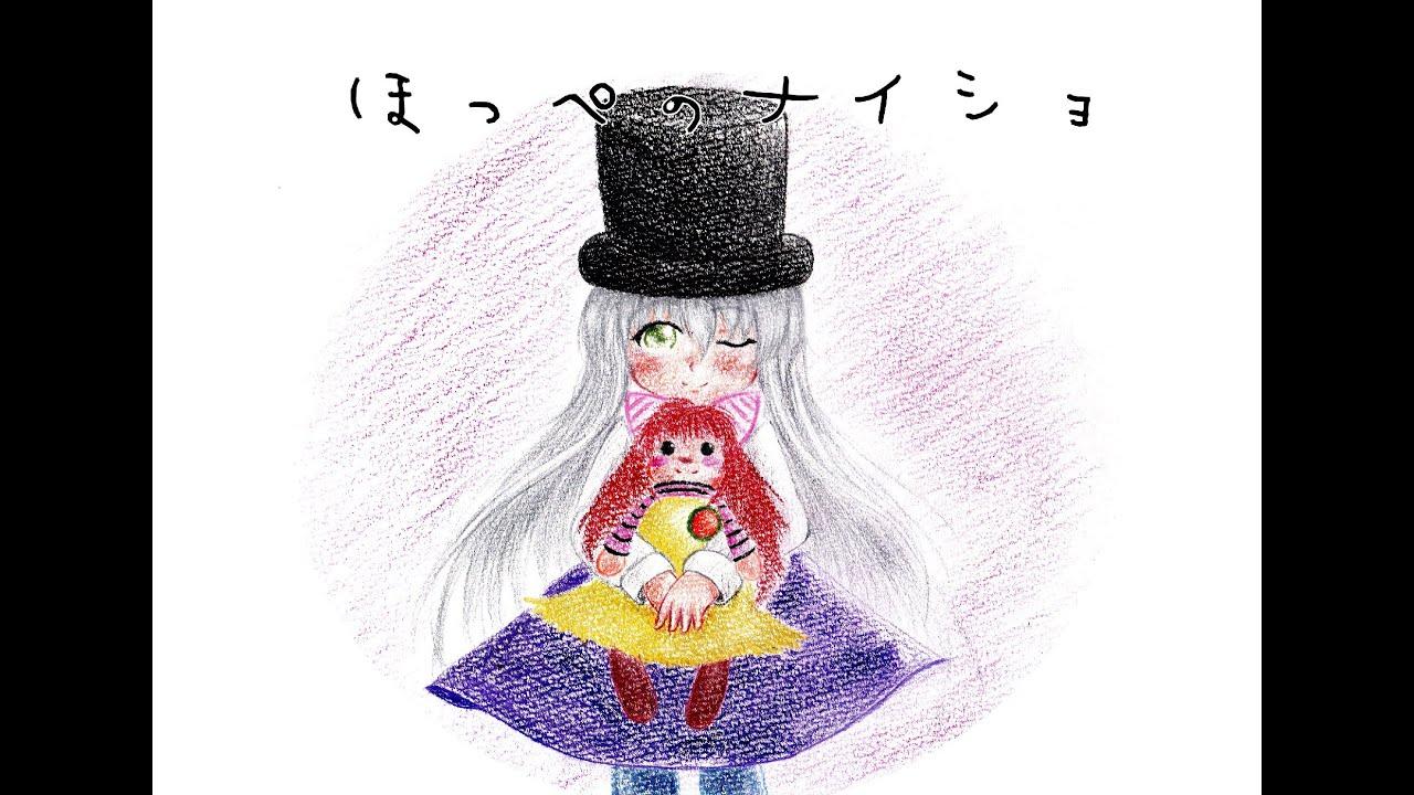 【絵本 読み聞かせ】『ほっぺのナイショ』【ボイロ朗読】