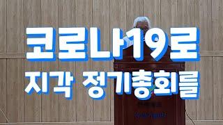 제14회 전라북도정보화농연구회 정기총회