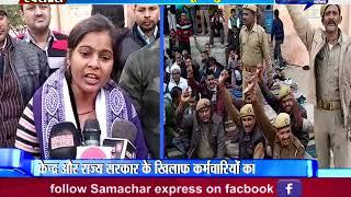 सोनभद्र के विकास भवन पर उत्तर प्रदेश राज्य कर्मचारी संघ के लोगों का प्रदर्शन Samachar Express News