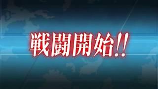 2015年【艦これ】春イベント 「発令!第十一号作戦」 E-6