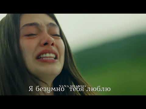 """Нихан и Кемаль песня """"я прошу не надо плакать"""""""