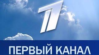 новости выпуск 12.00 Первый канал 02.01.2016