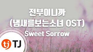 [TJ노래방] 전부이니까(냄새를보는소녀OST) - Sweet Sorrow (You Are My Everything - Sweet Sorrow) / TJ Karaoke