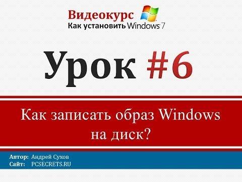 Урок 6 - Как записать образ Windows на диск
