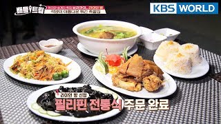 Delicious CRISPY PATA & Bulalo Soup. Yum!! [Battle Trip/2018.04.22]